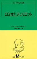 シェイクスピア全集 ロミオとジュリエット