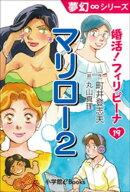 夢幻∞シリーズ 婚活!フィリピーナ19 マリロー2