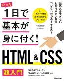 たった1日で基本が身に付く! HTML&CSS超入門