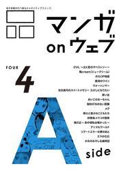 【期間限定 無料お試し版】マンガ on ウェブ第4号 side-A
