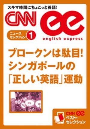[音声DL付き]ブロークンは駄目! シンガポールの「正しい英語」運動(CNNee ベスト・セレクション ニュース・セレクション1)【電子書籍】