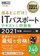 情報処理教科書 出るとこだけ!ITパスポート テキスト&問題集 2021年版