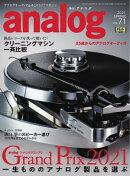 analog 2021年5月号(71)