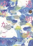 小説 透明なゆりかご (上)