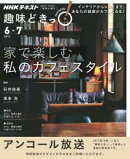 NHK 趣味どきっ!(火曜) 家で楽しむ 私のカフェスタイル 2019年6月〜7月[雑誌]