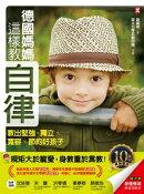 徳國媽媽這樣教自律【10萬冊暢銷慶功版】教出堅強、獨立、寛容、節約好孩子