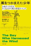 風をつかまえた少年 14歳だったぼくはたったひとりで風力発電をつくった