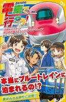 電車で行こう! 奇跡をおこせ!? 秋田新幹線こまちと幻のブルートレイン