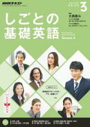 NHKテレビ しごとの基礎英語 2017年3月号[雑誌]