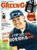 GREEN GORA [グリーン・ゴーラ]Vol.6 by YOUNG GOETHE:GOETHE[ゲーテ]2017年8月号増刊
