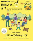 NHK 趣味どきっ!(月曜) たのしく防災! はじめてのキャンプ 2019年6月〜7月[雑誌]