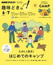 NHK 趣味どきっ!(月曜) たのしく防災! はじめてのキャンプ 2019年6月〜7月[雑誌]【電子書籍】