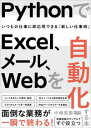 PythonでExcel、メール、Webを自動化する本【電子書籍】[ 中嶋 英勝 ]