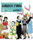 高橋留美子劇場(4)