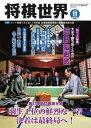 将棋世界(日本将棋連盟発行) 2016年11月号2016年11月号【電子書籍】