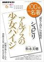 NHK 100分 de 名著 シュピリ『アルプスの少女ハイジ』 2019年6月[雑誌]【電子書籍】