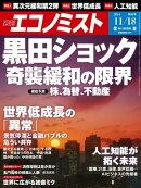 週刊エコノミスト 2014年 11/18号 [雑誌]