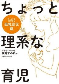 ちょっと理系な育児 母乳育児編【電子書籍】[ 牧野すみれ ]