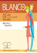 Blanco 3  A Cup Of World カップの中の世界