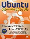 Ubuntuスタートアップバイブル【電子書籍】[ 小林 準 ]