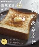 NHK 趣味どきっ!(水曜) もっと知りたい! つくりたい! パンのある幸せ 2019年6月〜7月[雑誌]