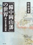 「備中岡山藩」の世界-岡山本支藩の研究-