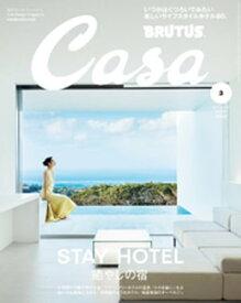 Casa BRUTUS(カーサ ブルータス) 2021年 3月号 [STAY HOTEL 癒やしの宿]【電子書籍】[ カーサブルータス編集部 ]