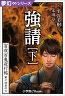 夢幻∞シリーズ 百夜・百鬼夜行帖84 強請(下)