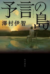 予言の島【電子書籍】[ 澤村伊智 ]