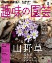NHK 趣味の園芸 2017年3月号[雑誌]【電子書籍】