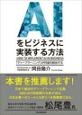AIをビジネスに実装する方法「ディープラーニング」が利益を創出する【電子書籍】[ 岡田陽介 ]
