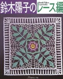 鈴木陽子のレース編【電子書籍】[ 鈴木陽子 ]