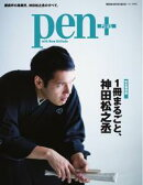 Pen+ 【完全保存版】 1冊まるごと、神田松之丞 (メディアハウスムック)