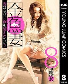 金魚妻 8【電子書籍】[ 黒澤R ]