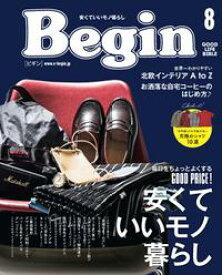 Begin(ビギン) 2021年8月号【電子書籍】