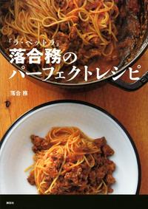 「ラ・ベットラ」落合務のパーフェクトレシピ【電子書籍】[ 落合務 ]