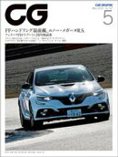 CG(CAR GRAPHIC)2020年5月号