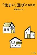 「住まい」選びの教科書