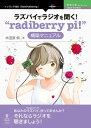"""ラズパイでラジオを聞く!""""radiberry pi!""""構築マニュアル【電子書籍】[ 木田原 侑 ]"""
