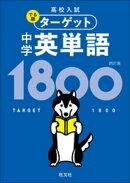 高校入試 でる順ターゲット 中学英単語1800 四訂版(音声DL付)