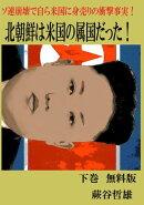 北朝鮮は米国の属国だった! 下巻  無料お試し版