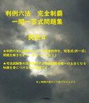 判例六法 完全制覇 一問一答式問題集 民法4 (全12巻)