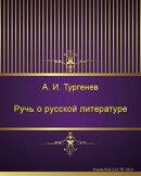 Ручь о русской литературе