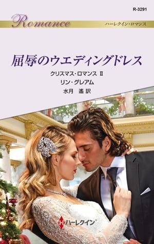 屈辱のウエディングドレスクリスマス・ロマンス 2【電子書籍】[ リン・グレアム ]