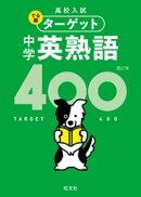 高校入試 でる順ターゲット 中学英熟語400 四訂版(音声DL付)