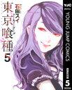 東京喰種トーキョーグール リマスター版 5【電子書籍】[ 石田スイ ]
