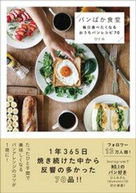 パンばか食堂 - 毎日食べたくなるおうちパンレシピ70 -【電子書籍】[ ひとみ ]