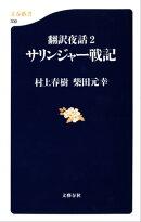 翻訳夜話2 サリンジャー戦記