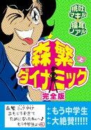 森繁ダイナミック完全版1