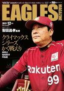 東北楽天ゴールデンイーグルス Eagles Magazine[イーグルス・マガジン]  第107号